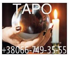 Гадание на Таро. Магическая помощь.