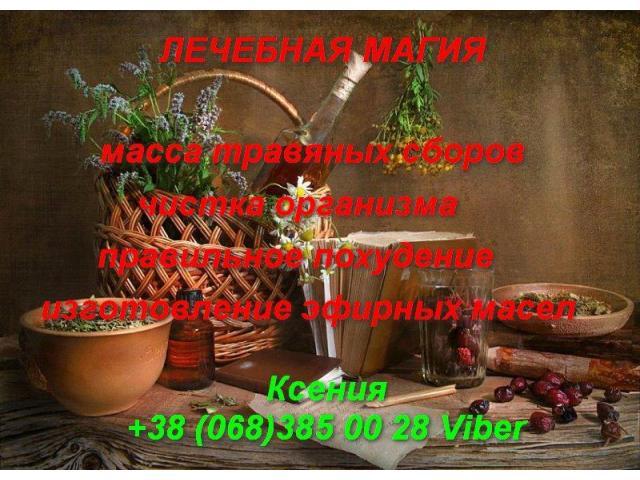 Лечебная магия Киев.