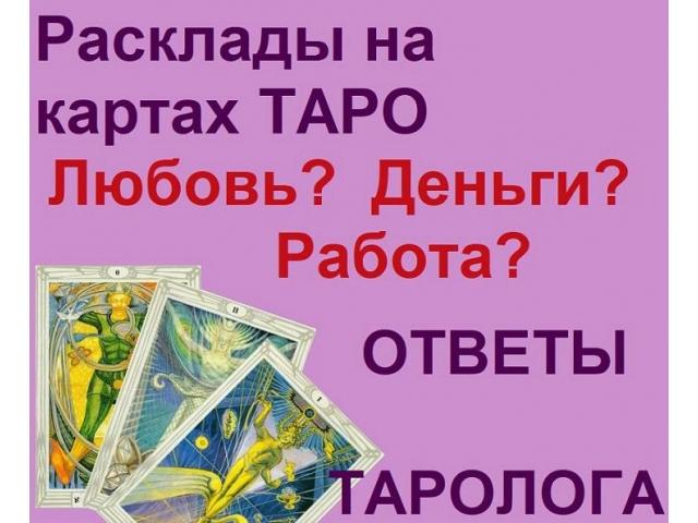 _ Гадание на картах Таро 30грн