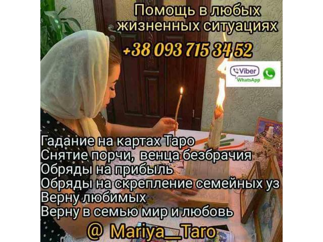 Помощь провидицы, таролога, астролога.