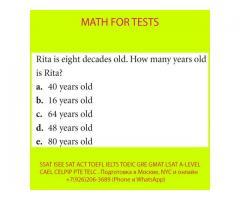 Математика на английском (Math in English) курсы репетитор преподаватель из США