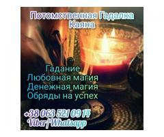Гадалка в Киеве. Помощь гадалки в Киеве. Снятие порчи в Киеве.