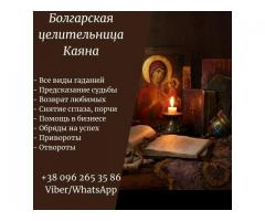 Гадание в Киеве. Снятие порчи в Киеве. Помощь целительницы.