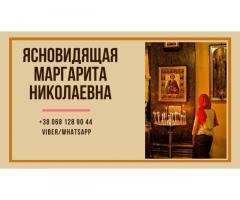 Помощь ясновидящей в Киеве. Снятие порчи Киев. Гадание.
