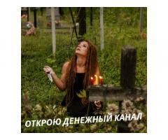 Гадание Киев, Приворот Киев, Снятие порчи Киев