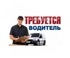Требуется водитель категории СЕ Днепр.