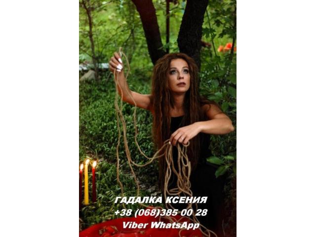 Любовная магия Киев. Магические услуги Киев.