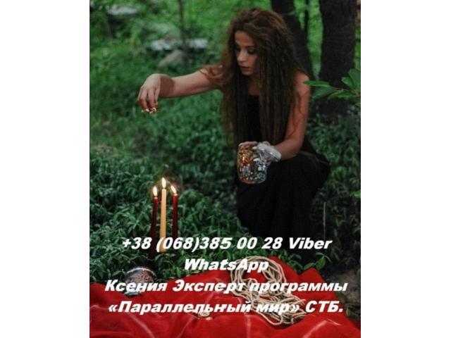 Помощь мага в Киеве.