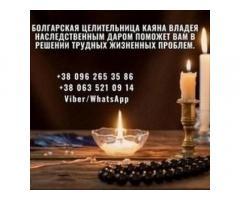 Помощь профессиональной гадалки Якутск.