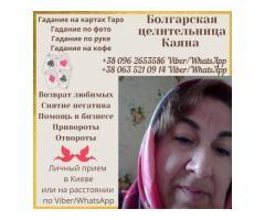 Гадалка в Киеве. Магическая помощь. Личный приём.