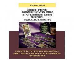 Помощь мага Киев и вся Украина. Коррекция судьбы, консультация, приворот.