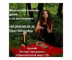 Предсказания на ТАРО Харьков. Обряды, ритуалы.