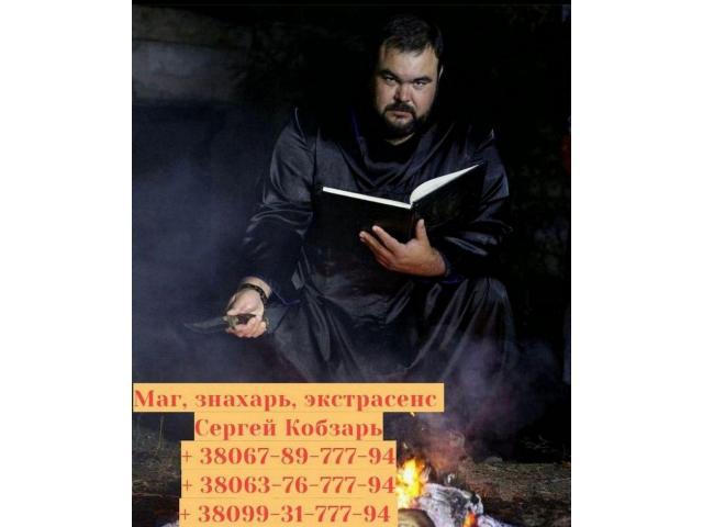 Магическая помощь экстрасенса Сергея Кобзаря Одесса. Снятие негатива Одесса. Приворот.